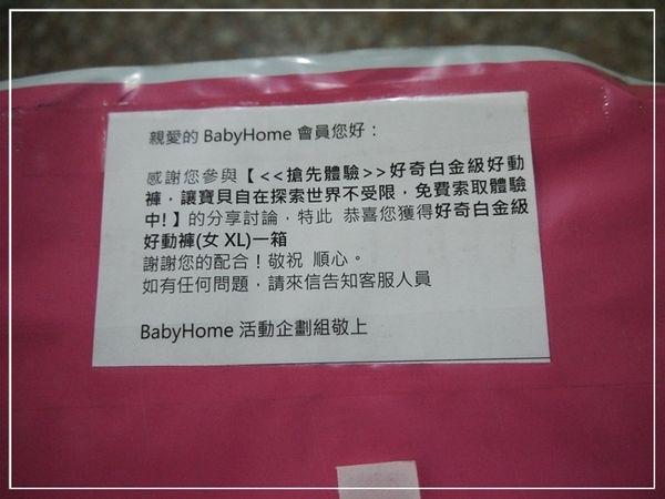 babyhome贈品~好奇好動褲~