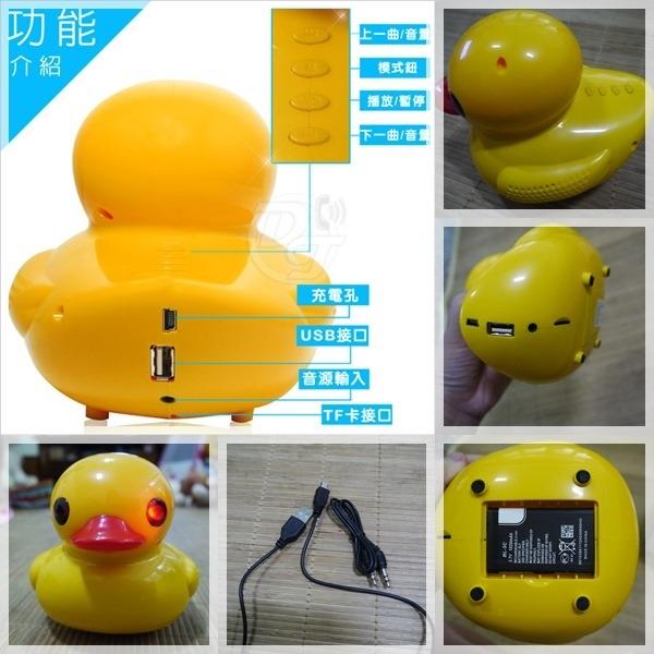 (開箱)小鴨造型MP3插卡式多媒體音箱