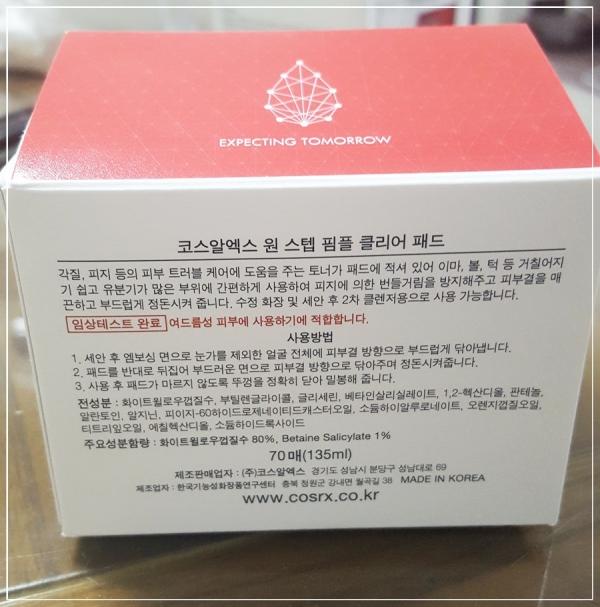 (好物開箱)韓國Cosrx一招擊痘美膚棉片~清潔毛孔好輕鬆~