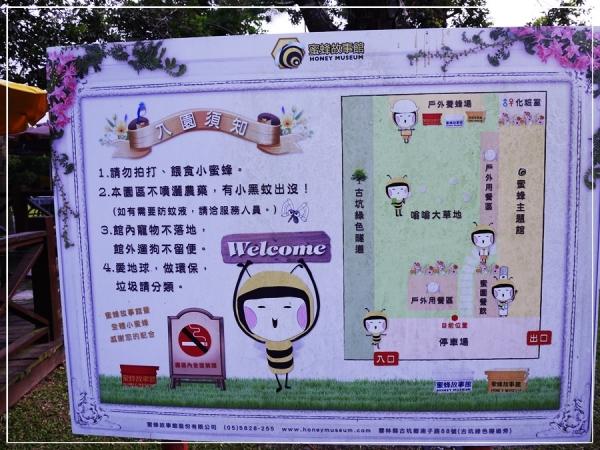 (雲林古坑)親子半日遊/蜜蜂故事館+綠色隧道~