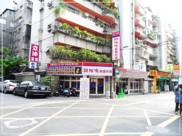 (大安區)朝鮮味韓國料理~小菜吃到飽~