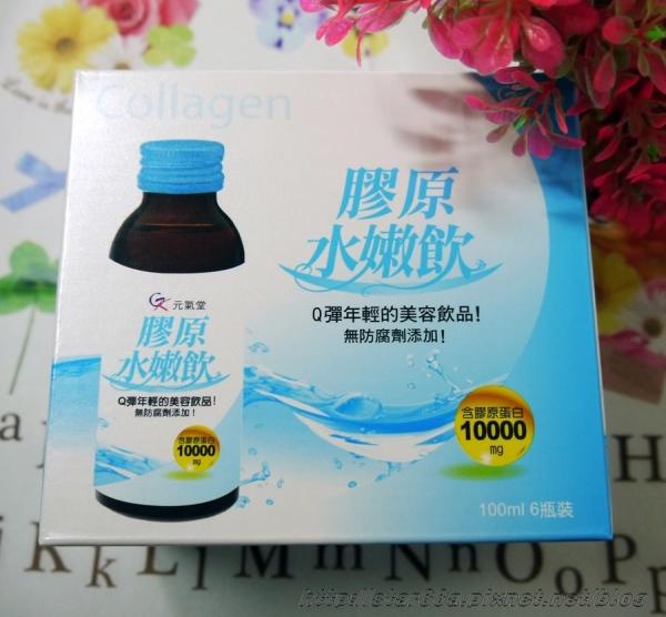 元氣堂-膠原水嫩飲~喝的保養品,膠原蛋白小分子好吸收~(飲品/保養/體驗)
