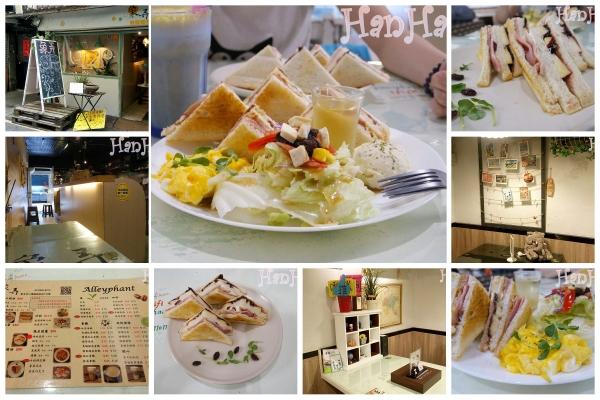 【新北三重 象弄餐廚】超隱密巷弄早午餐,傳說中的隱藏版美食!!