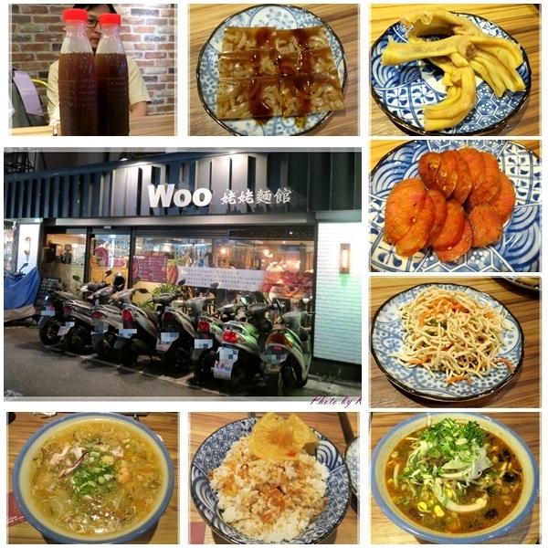 <台北美食>東區平價的美味食堂~WOO姥姥麵館