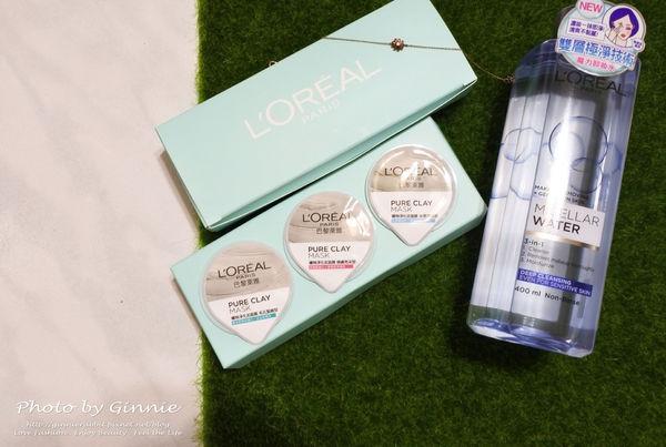 保養卸妝水愛牌-巴黎萊雅卸妝潔顏水(深層極淨型)+礦物淨化泥面膜