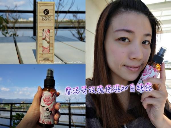 化妝水|《 摩洛哥玫瑰保濕沁白純露》清爽保濕不油膩~補水鎖水、維持肌膚水嫩狀態全靠這一瓶!!