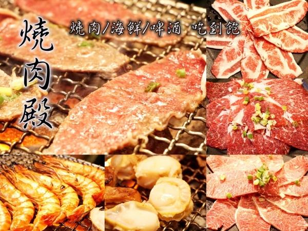台北食記▍台北東區燒烤-《燒肉殿》 燒肉 海鮮 啤酒  優質肉品x無限吃到飽大口吃肉的美食天堂