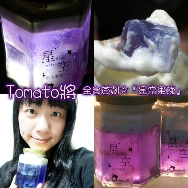 甜點推薦▍<Tomato將>創新甜點x全台首創の手作果凍《星空果凍》超酷的變色星空~真的好美~好夢幻ㄛ!!