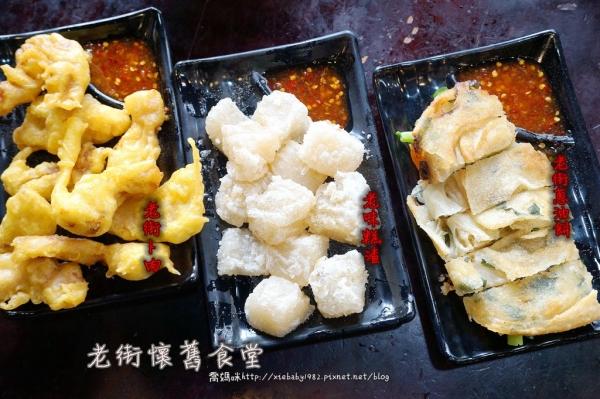 【旅遊食記】宜蘭頭城特色餐館《老街懷舊食堂》傳承百年的古早味,宜蘭必吃的在地三寶!