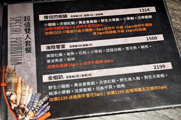 新莊湯正黑潮涮涮鍋DSC07121-021.JPG