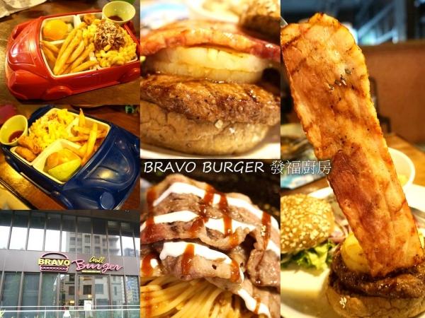 食記| BRAVO BURGER 發福廚房,美式大漢堡+厚切牛肉、培根、牛小排~快來享受大口吃肉的滿足感