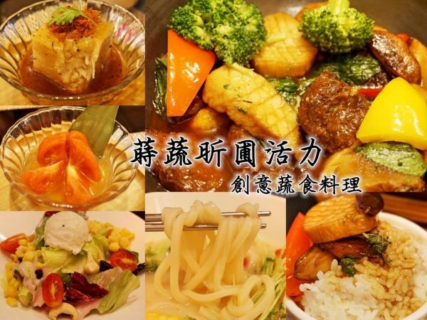 食記▌三重《昕圃活力自然餐館》蔬食創意料理 天然健康養身打破我對素食餐點的小小迷思~