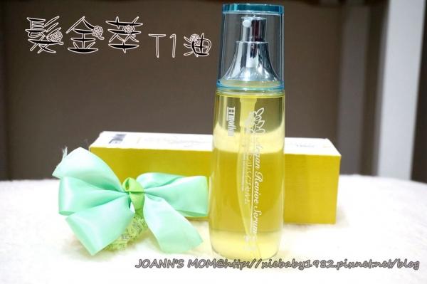 【護髮】頂級謢髮油-《髮金萃(T1油)》一瓶輕鬆解決毛燥秀髮! 滋潤保濕、增加光澤柔順~精萃、香氛打造迷人魅惑的魔法香氣