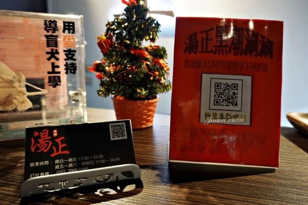 新莊湯正黑潮涮涮鍋DSC07247-066.JPG