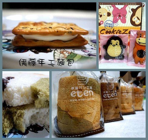 美味宅配-伊藤手工麵包 超夯的圓形手工吐司、可愛的手工餅乾,大人小孩都愛的牛軋餅闔家歡樂的宅配小點!!