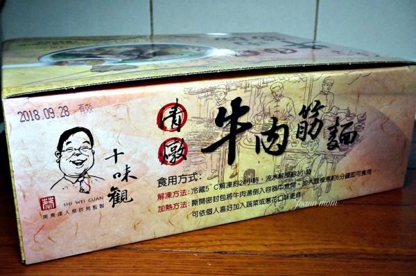 十味觀清燉牛肉麵DSC05281-004.JPG