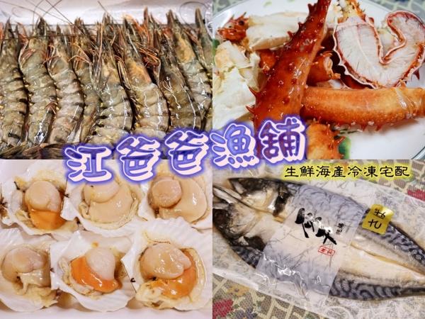 料理食記▍新鮮冷凍宅配《江爸爸漁舖》輕鬆在家料理~高品質新鮮海產,人人也可以是食神啦!!
