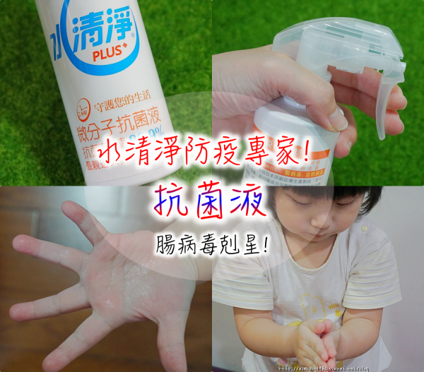 【育兒分享】百萬媽咪們愛用的抗菌神器!《水清淨抗菌液PLUS》  無酒精抗菌液,保護小寶貝不讓病毒入侵 細菌通通out!