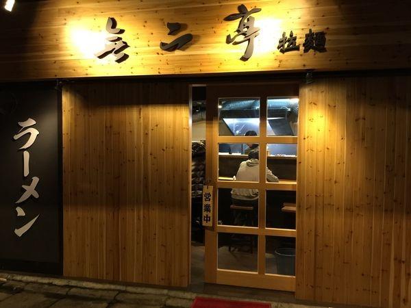 『食記』板橋江子翠捷運站美食 -日式拉麵.『無二亭』