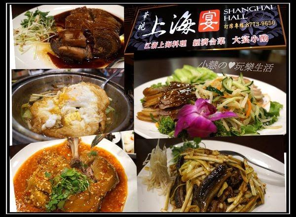 『食記-上海菜』|華視上海宴|-國父紀念館捷運站推薦上海菜餐廳/40年專飪師父滿,品嚐道地的上海菜