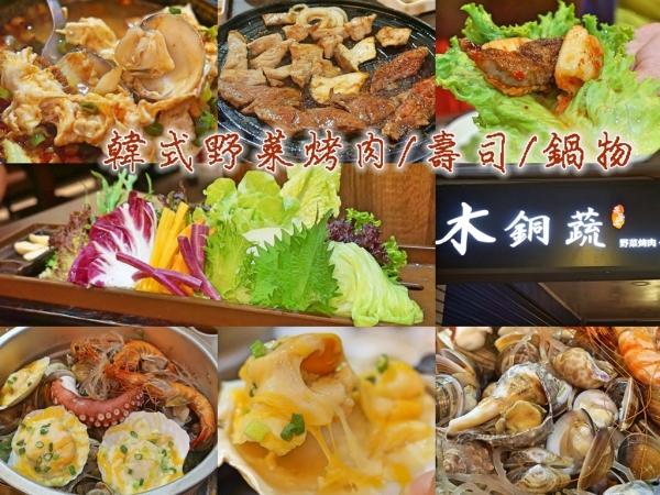韓式燒烤 ▍捷運行天宮站美食推薦~《木銅蔬 韓國野菜烤肉/壽司》野菜包肉、韓式豆腐鍋、 韓式煎餅、還有超鮮的「海鮮蒸鍋」滿滿的綜合貝類大集合,滿足我的海鮮癮~