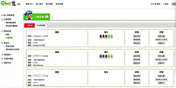 OiKid英語線上學習1552843994586-005.jpg