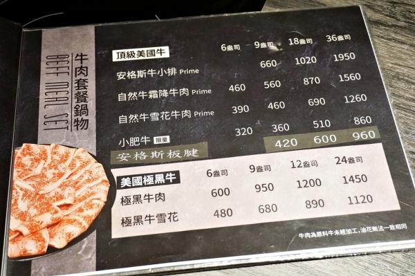 新莊湯正黑潮涮涮鍋DSC07117-017.JPG