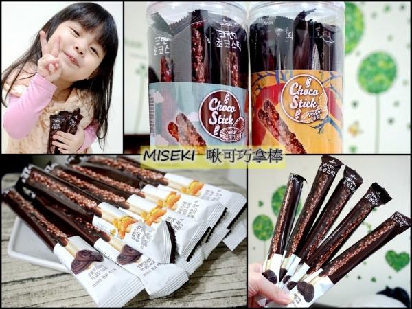宅配零嘴| 韓國原裝進口《MISEKI  啾可巧拿棒》足足有20公分長~雙層巧克力、酥脆有咬勁、香甜膩手不膩口!