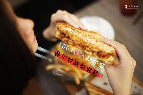 【台南早午餐】1004韓式早午餐|帕里尼X部隊鍋or春川炒雞?蹦出新滋味!