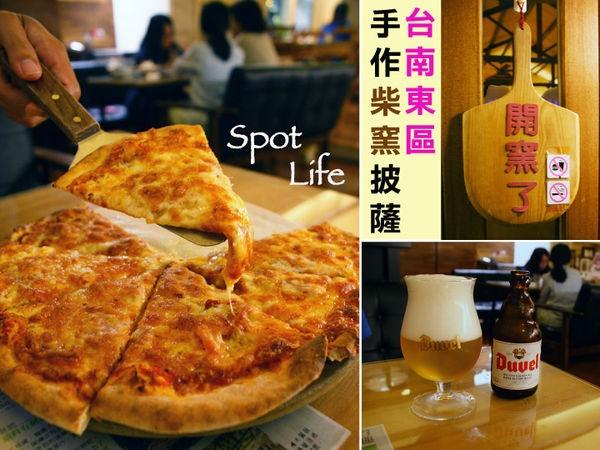 【台南披薩】【東區】Spot-Life 手作柴窯 Pizza|牽絲、薄皮、鮮食、手作冰品*放鬆聚餐的好去處。