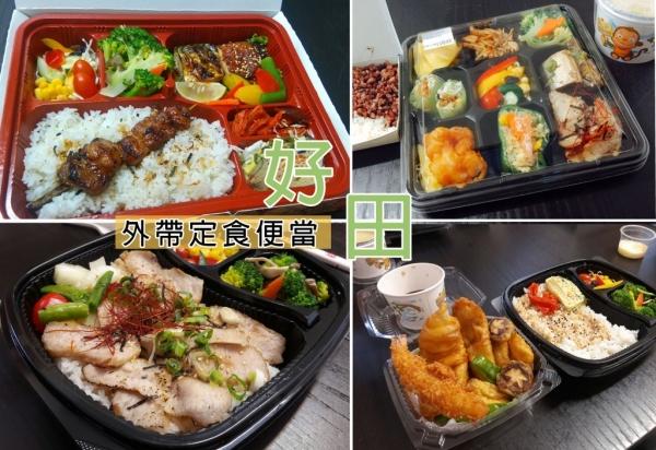 【台南便當】好田和洋料理自助餐廳|豪華終極進階版,菜色豐富又多變!