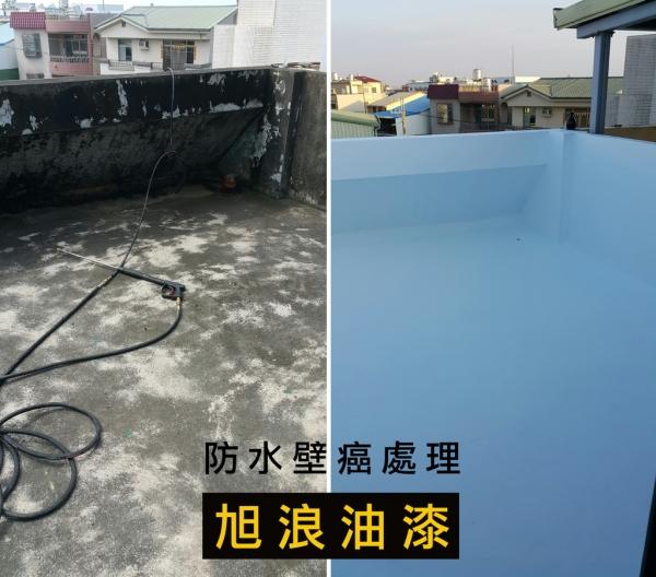 【台南防水油漆】搞定最常見的住宅修繕問題|旭浪油漆工程行|屋頂防水|外牆防水|壁癌處理
