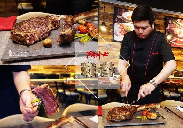 【台南牛排】鬥牛士經典牛排 台南店|傳說中的50oz戰斧牛排挑戰CP值最高!重達1.5公斤,饕客必吃、大胃王必戰!