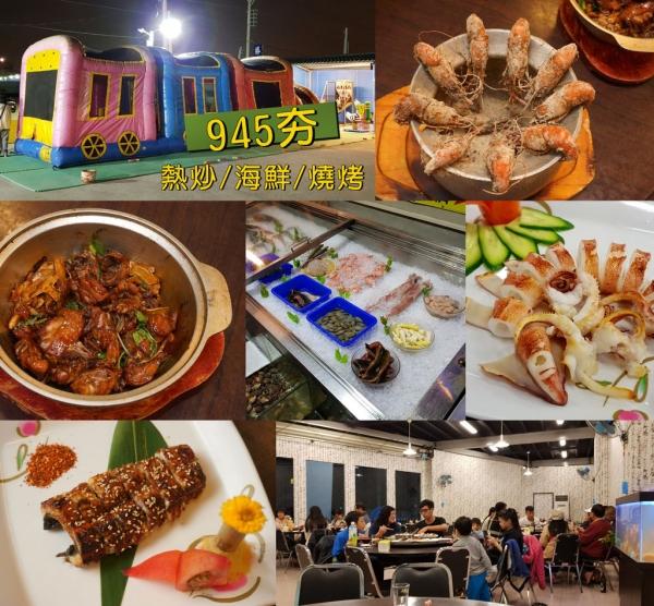 【台南熱炒】945夯海鮮燒烤|必點桶仔雞.泰國蝦料理|菜色多樣現點現做|週末駐唱表演|附設兒童遊樂場