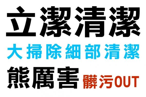【台南裝潢清潔】立潔清潔(PRO級)|方便快速!一通電話搞定年底大掃除!