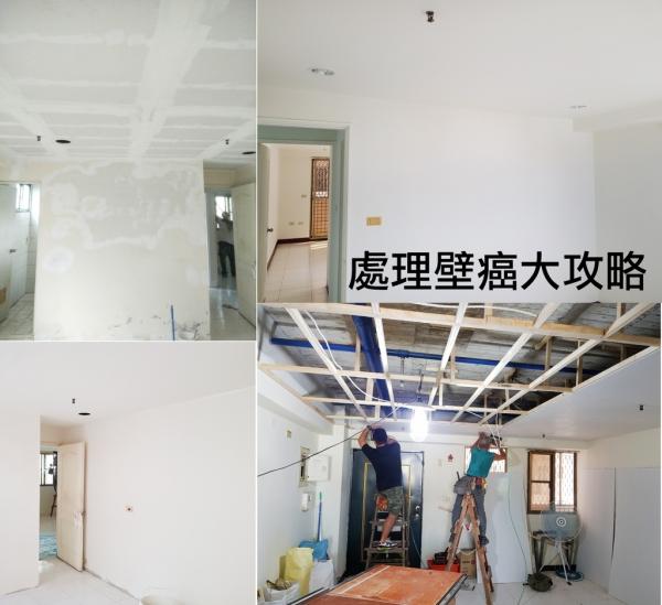【台南油漆】旭浪油漆|輕鬆整修!天花板裝潢,油漆搞定屋內壁癌!