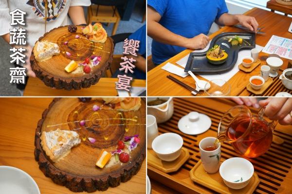 【台南下午茶】食蔬茶齋・蔬果料理|饗茶宴|養生 X 手工|環境寬敞|聚會辦公不限時