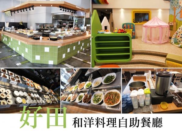 【台南自助餐】好田和洋料理自助餐廳|東區高品質自助餐/結合多國料理/例湯茶水無限暢飲/親子友善空間