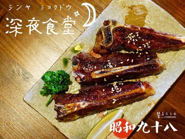 【台南居酒屋】和緯路上超有Fu居酒屋 昭和九十八│串燒 日本料理 丼飯 我的秘密基地!