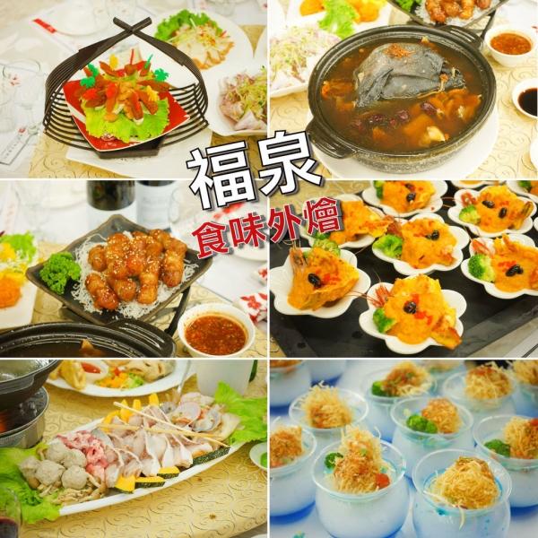 【台南外燴辦桌】福泉食味外燴辦桌商行|激推!開會還能吃辦桌,外燴料理好澎湃!