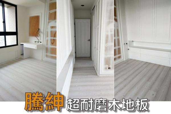 【台南木地板】//騰紳地板//[裝潢分享]我的唯一選擇PERGO,配上施工仔細認真的師傅!