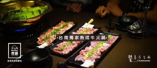 【台南火鍋】牧鍋MooPot|慢熬牛骨湯、熟成牛的饗宴!和牛 牛肩胛 牛肋排肉 牛橫隔膜 想吃什麼部位都可以!