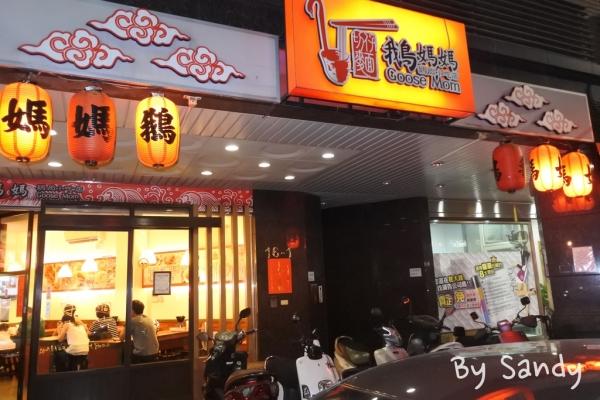 食@蘆洲在地小吃~【鵝媽媽鵝肉小吃店】。鮮嫩多汁的鵝肉,太晚來吃不到!