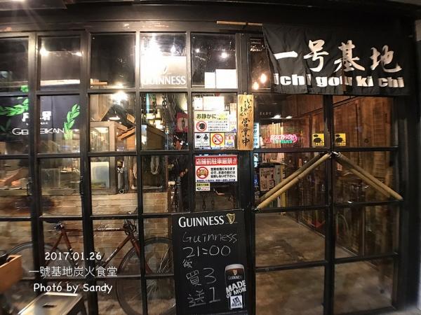 台北東區工地風格の居酒屋【一号基地炭火食堂 ダイニングバー】創意料理好吃無極限