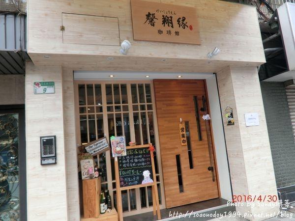 食@信義安和~【馨翔緣珈琲館】。日式風格,叉燒豚骨拉麵,煎茶,咖啡下午茶
