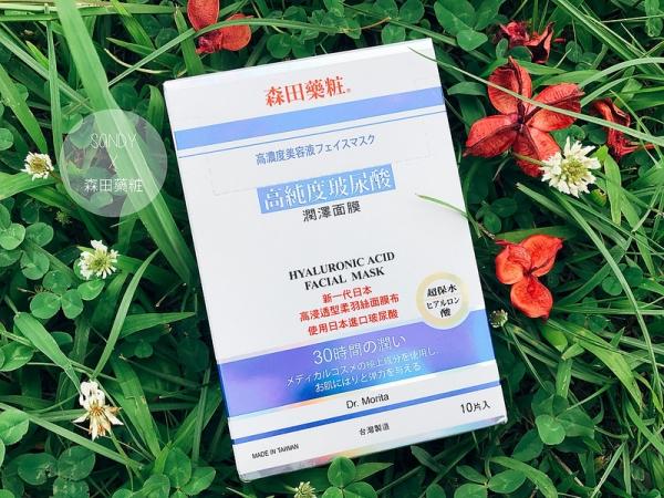 面膜森田藥粧-高純度玻尿酸潤澤面膜,超保濕因子全天持續鎖水,肌膚明亮有彈性~