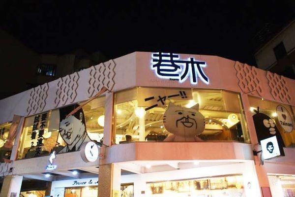 【台南簡餐火鍋】【中西區】巷木Shamu|家庭日。大空間、料理多樣,價格不貴的店。