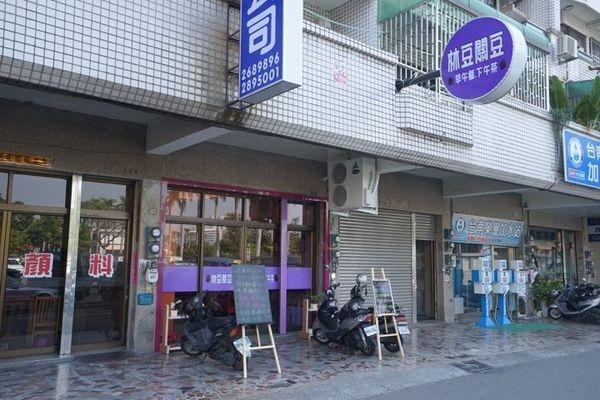 食 【台南東區早午餐】| 林豆關豆 | 新鮮食材、純粹的料理,像在家吃飯。