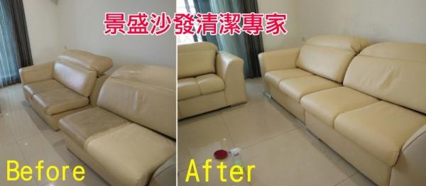 【台南清洗沙發】景盛清潔保養專家|二手沙發清潔翻新,眼見為憑超神奇!