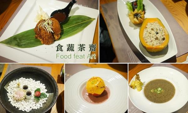 【台南素食餐廳】食蔬茶齋|美的嫑嫑的浪漫養生餐!約會、聚餐好去處!